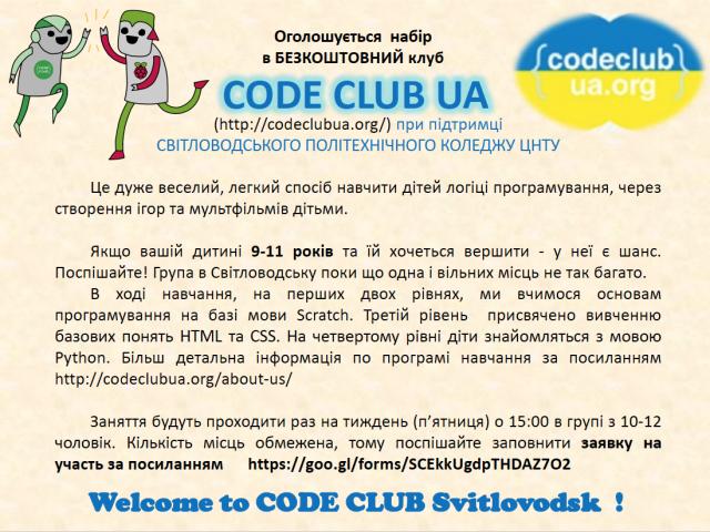 Оголошується набір в БЕЗКОШТОВНИЙ клуб CODE CLUB UA