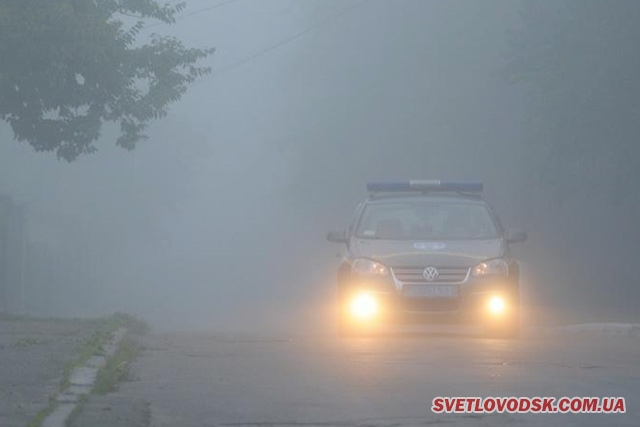 До уваги водіїв! У четвер в Україні тумани!