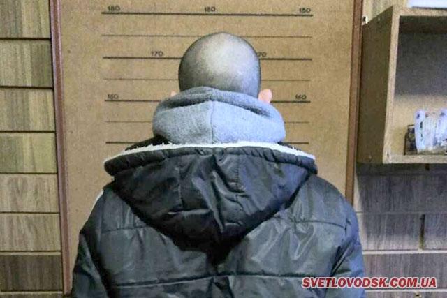 Правоохоронці затримали в іншій області зловмисника, який у Світловодську грабував жінок