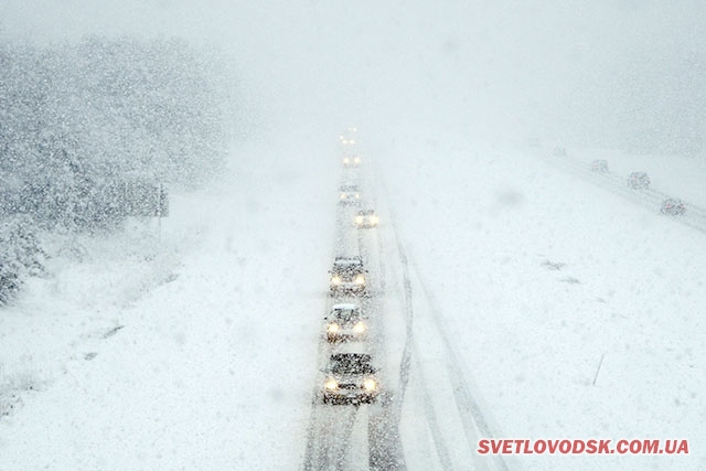 До уваги учасників дорожнього руху! У наступні три доби — складні погодні умови!