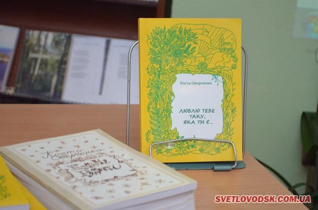 """Презентація книги Костя Оверченка """"Люблю тебе таку, яка ти..."""""""