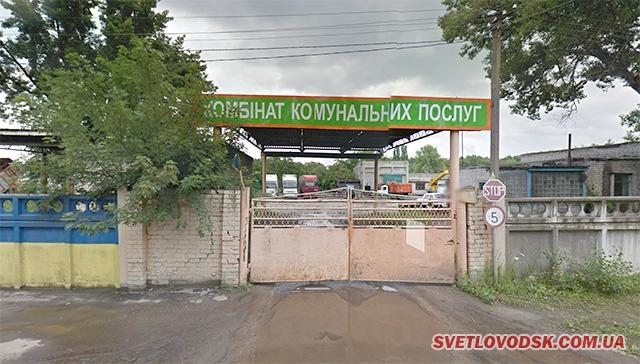 """У """"Комбінаті комунальних послуг"""" виявили порушень на понад 1,3 мільйона гривень"""