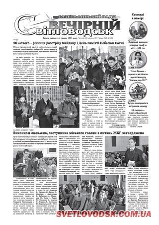 Навіть сумні події нас не об'єднують: річниця розстрілу Майдану – влада і громадськість з депутатами  – у кожного свій мітинг-реквієм
