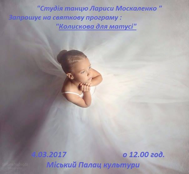 """АФІША: Святкова програма """"Колискова для матусі"""" у МПК"""
