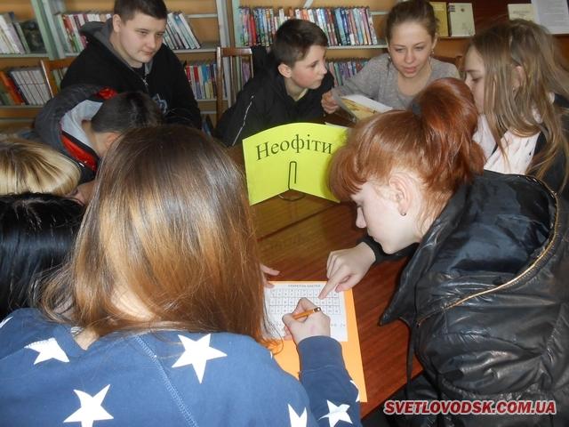 Бібліоквест «Шевченкіана-2017» відбувся у бібліотеці-філії №2