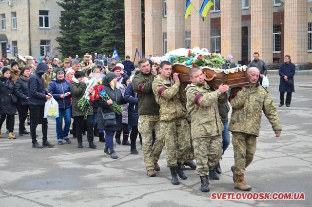 Світловодськ попрощався з Героєм неоголошеної війни Артемом Рощиним