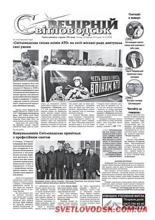 Політична партія «Національний корпус» за допомогою ветеранів АТО заявила про себе у Світловодську