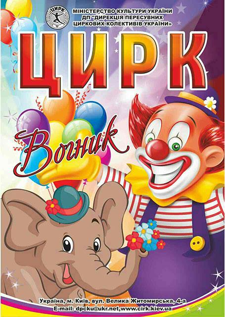 АФИША: Впервые в Светловодске! Украинский госцирк с двухчасовой программой! (РОЗЫГРЫШ БИЛЕТОВ!)