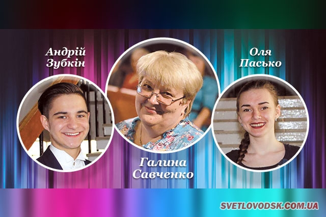 Галина Савченко: «Пишаюся своїми вихованцями — соловейками України»