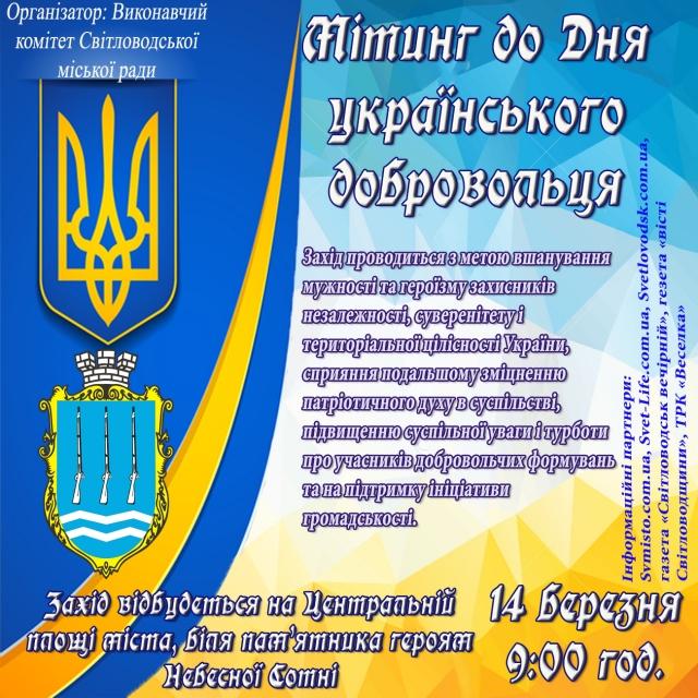 АФІША: Мітинг до Дня українського добровольця