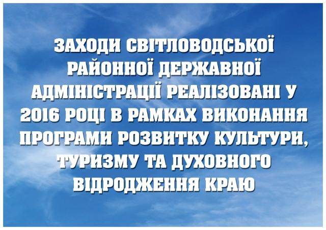 Публічний звіт відділу культури і туризму Світловодської райдержадміністрації за підсумками роботи у 2016 році