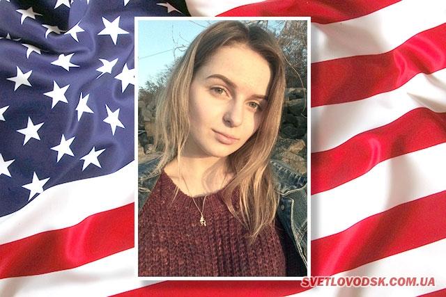 Тіщенко Вікторія — «молодий посол» від України у США
