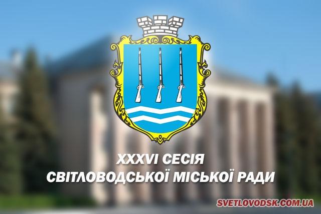 Скликається ХХXVI сесія Світловодської міської ради