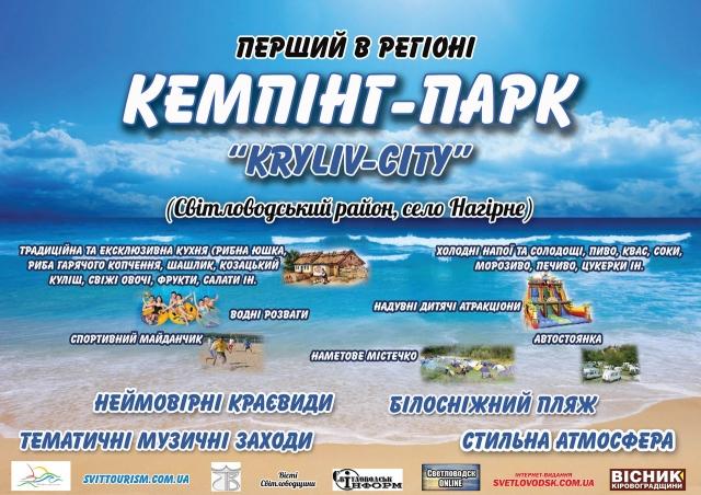 "АФІША: Відкриття кемпінг-парку ""Kryliv-City"" (с.Нагірне)"