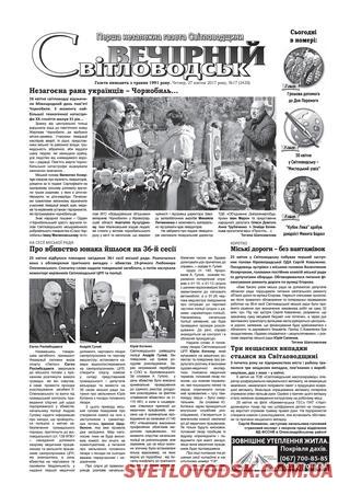 «Гроза» усіх роботодавців –  начальник Управління Держпраці у Кіровоградській області привертає увагу громадськості до невирішених проблем