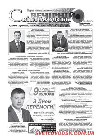 Світловодськ – місто контрастів – тепер про це знає вся Україна