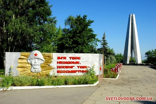 """Пам'ятний знак загиблим при форсуванні Дніпра """"Вічний вогонь"""""""