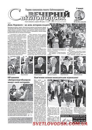Прапор Перемоги зняли у День Перемоги – Світловодськ дотримується букви Закону? (УТОЧНЕНО)