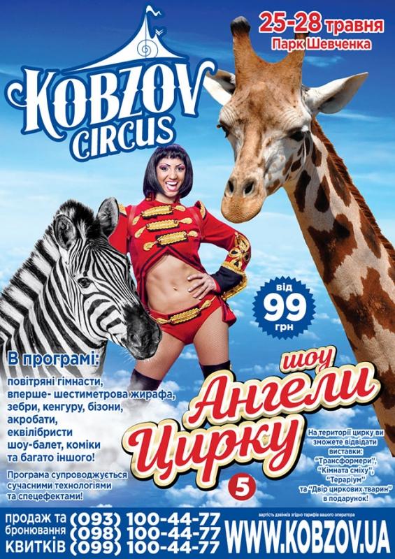 АФІША: Артисти Цирку КОБЗОВ виступлять у Світловодську!