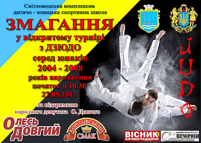 АФІША: 27 травня у Світловодську — видовищне свято дзюдо!