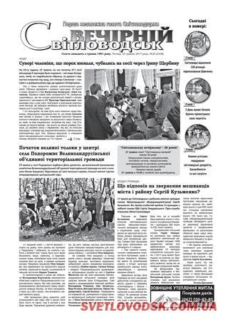 Ображена кременчуцька громадськість у Світловодську: «Руки геть від волонтерки Ірини Щербини!»