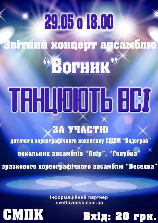 """АФІША: Звітний концерт ансамблю """"Вогник"""""""