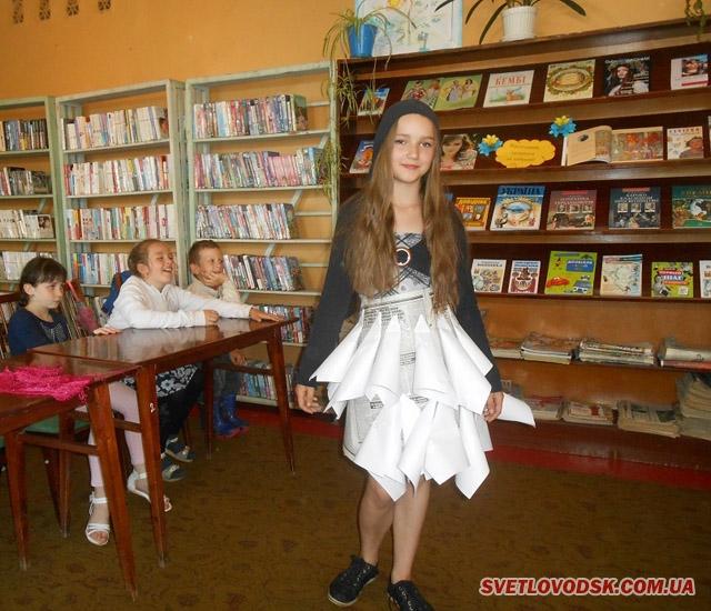 Її величність моду вивчали, розважаючись, у бібліотеці-філії №2