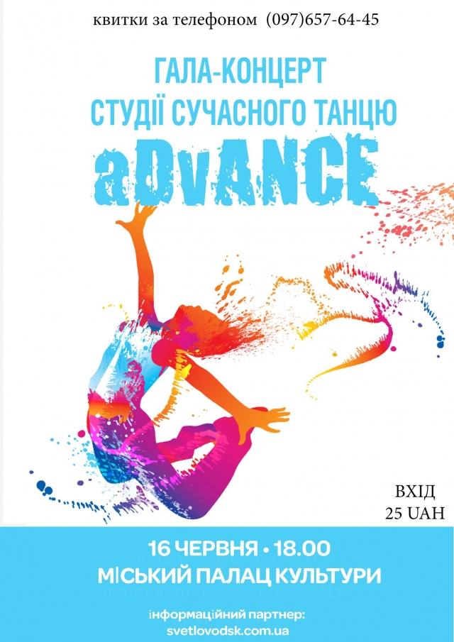 """АФИША: Гала-концерт Студии современных танцев """"aDvANCE"""""""