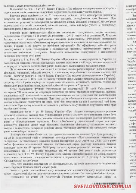 Козярчук суд програв, Сапянов — виграв