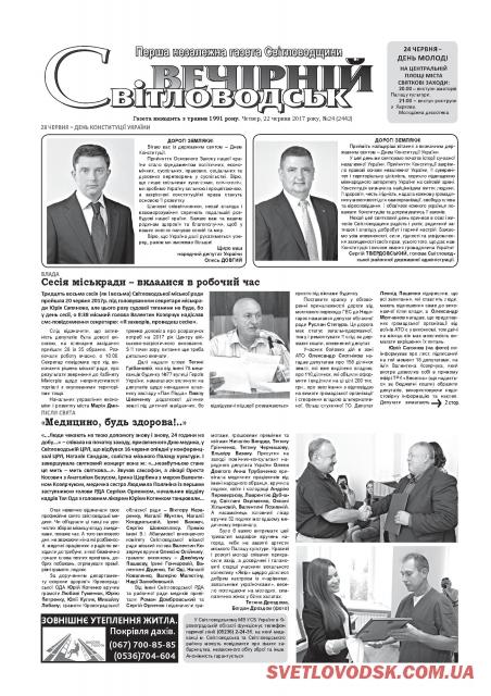 Депутати створили комісію з перевірки діяльності міського голови. Що далі?