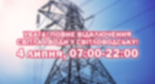 Термінове повідомлення з приводу водо- та електропостачання! (ДАТУ ЗМІНЕНО!)