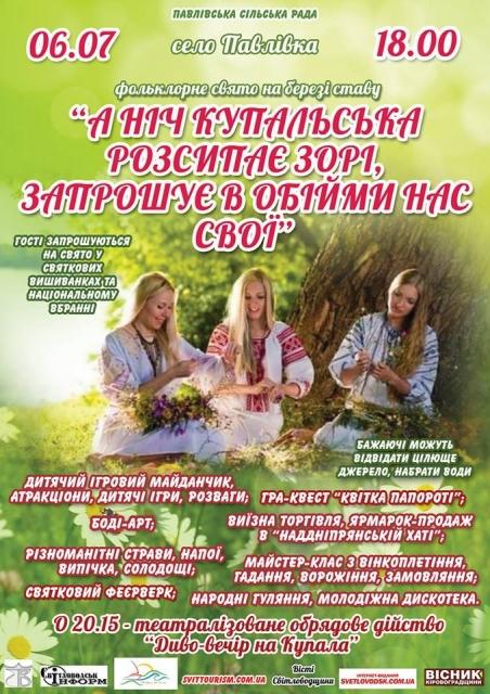 АФІША: Фольклорне свято на березі ставу села Павлівка