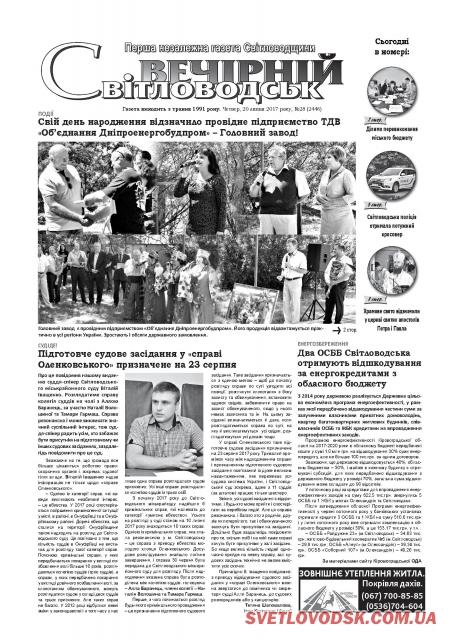 «Справу Оленковського» розгляне колегія суддів на чолі з Аллою Баранець
