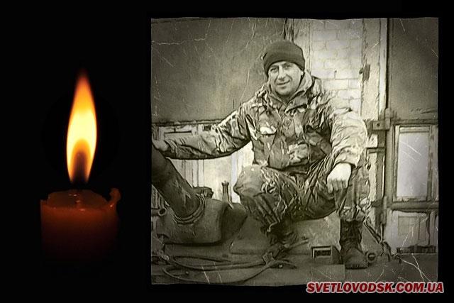 У зоні АТО загинув Ігор Анатолійович Шаповал
