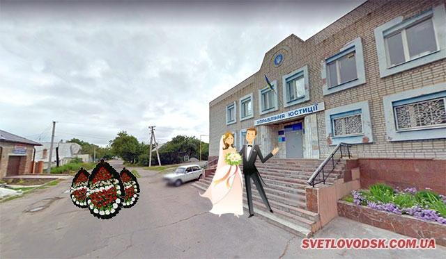 Хто кому має поступитися дорогою — весільний кортеж катафалкові з труною, чи катафалк з труною весільному кортежеві?