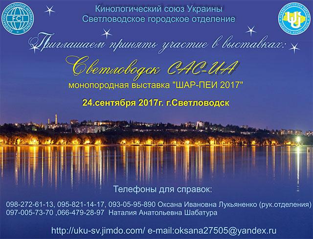 АФІША: Всеукраїнська виставка собак у Світловодську