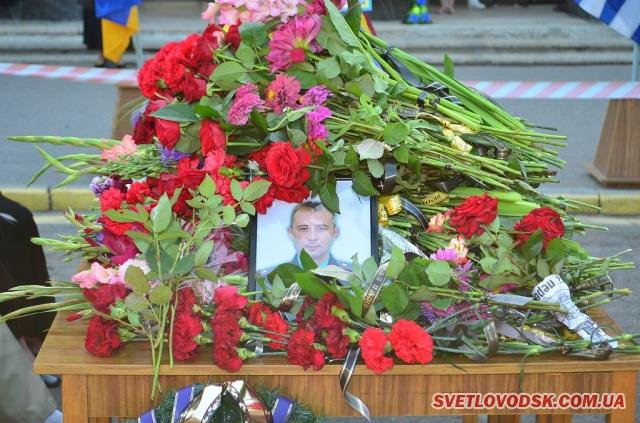 Світловодськ попрощався з Ігорем Шаповалом – Героєм неоголошеної війни