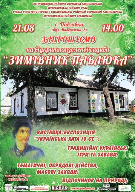АФІША: Відкриття зеленої садиби «Зимівник Павлюка»