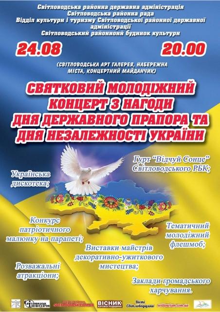 АФІША: Святковий молодіжний концерт з нагоди Дня Державного Прапора та Дня Незалежності України