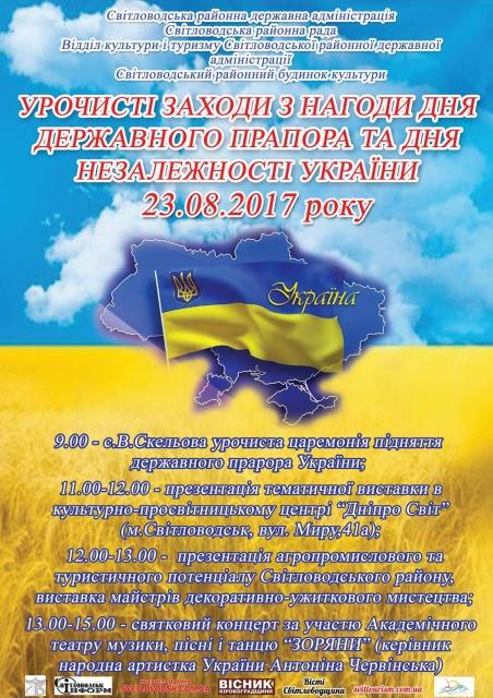 АФІША: Урочисті заходи з нагоди Дня Державного Прапора та Дня Незалежності України