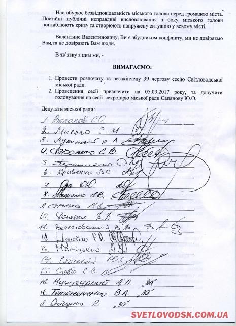 Більшість депутатів вимагають продовження 39-ої сесії міської ради 5 вересня