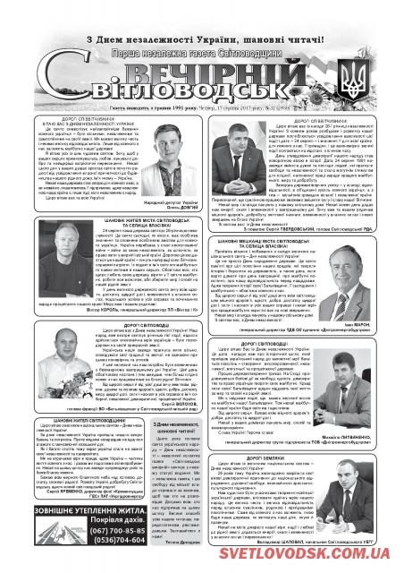 Про Славу Україні і незалежність, програму заходів і вітання
