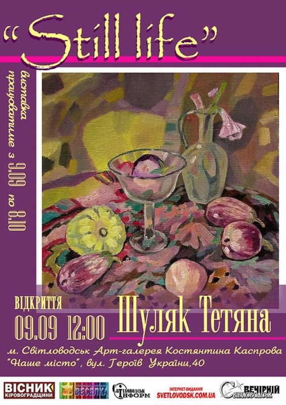 АФІША: Персональна виставка «Still life» професійної художниці Тетяни Шуляк