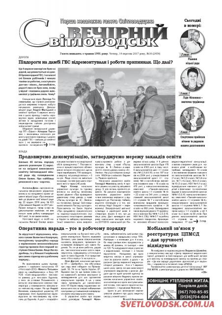 Ремонт дороги на дамбі у Світловодську: скандали, інтриги, розслідування
