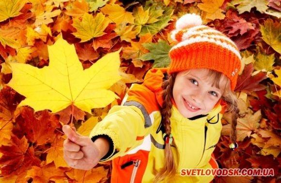 Осінні канікули у школах Світловодська – з понеділка