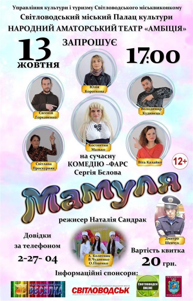 """АФІША: Комедія-фарс Сергія Бєлова """"Мамуля"""""""