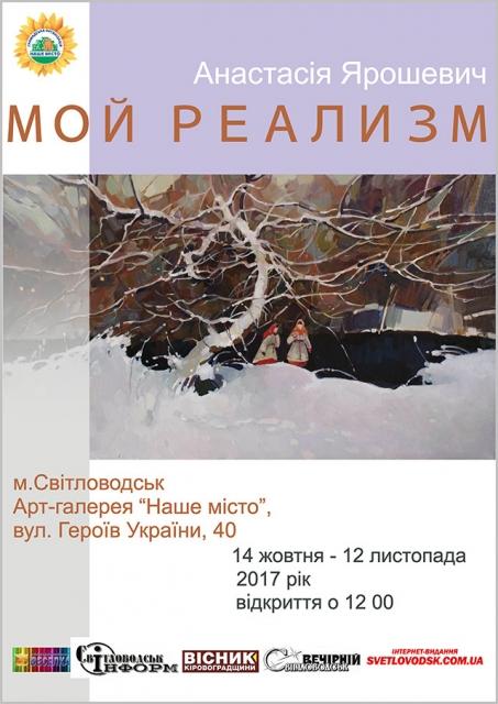 """АФІША: Виставка """"Мій реалізм"""" Анастасії Ярошевич"""