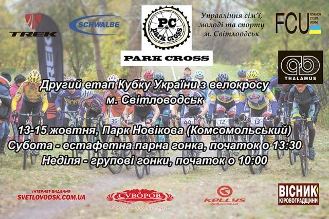 АФІША: Другий етап Кубку України з велокросу — у Світловодську!
