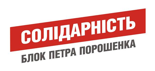 Звернення голови фракції БПП «Солідарність» Романа Шумейка до Валентина Козярчука та Юрія Сапянова