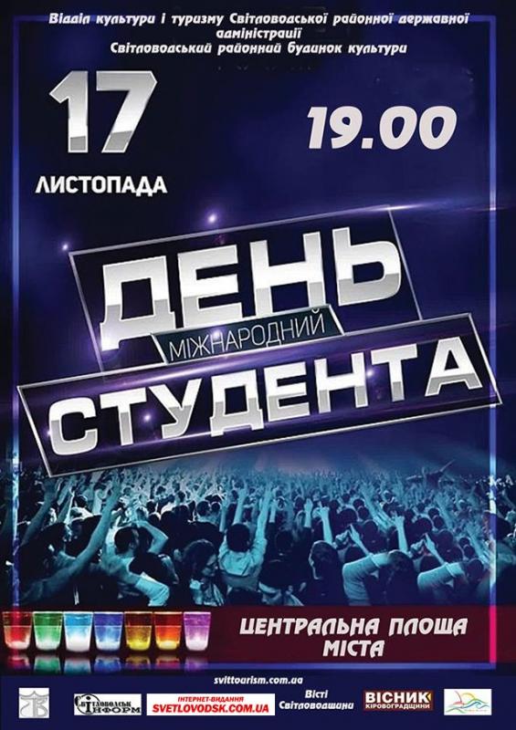 АФІША: День студента на Центральній площі міста